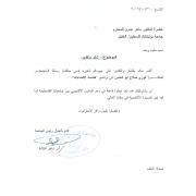 د. ماهر عمرو يناقش رسالة ماجستير لطالب من جامعة النجاح