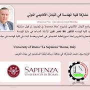 قبول مشاركة علمية للدكتور نافذ ناصر الدين