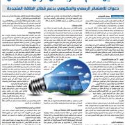 مقابلة الدكتور ماهر المغالسة مع جريدة الحياة الجديدة (الملحق حياة وسوق) عن واقع الطاقة المتجددة في فلسطين - الصفحة 6 يوم الاحد 6/11/2016