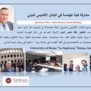 مشاركة كلية الهندسة في التبادل الأكاديمي الدولي