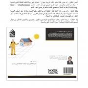 صدور كتاب علمي للدكتور رائد عمرو