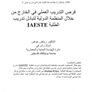 أجندة المحاضرات العلمية في كلية الهندسة لشهر تشرين ثاني 2014