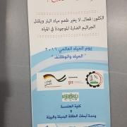 Palestine Polytechnic University (PPU) - المهندس مهنّد نصّار يلقي محاضرة توعوية بيئية في عدد من المدارس