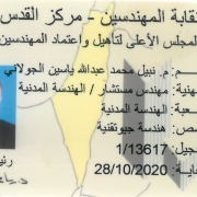 Palestine Polytechnic University (PPU) - تهنئة مقدمة للدكتور نبيل الجولاني