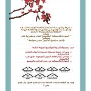 Palestine Polytechnic University (PPU) - دعوة لحضور ندوة بعنوان المواد البلاستيكية الملامسة للغذاء وخطورتها على صحتكم