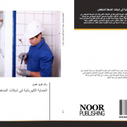 Palestine Polytechnic University (PPU) - نشر كتاب جديد للدكتور رائد عمرو من قِبل دار النشر العالمية Omniscriptum