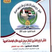 Palestine Polytechnic University (PPU) - فرص تدريب ميداني خارجي