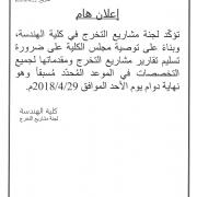 Palestine Polytechnic University (PPU) - موعد تسليم مشاريع التخرج ومقدماتها في كلية الهندسة